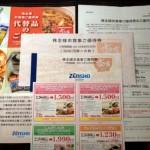 zensho_yutai
