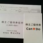 kyandou_yutai
