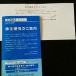 gmo_cloud_yutai