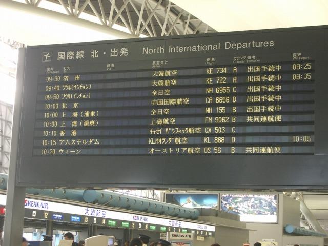 1日目 関西空港から乗り継ぎで韓国 仁川(インチョン)国際空港へ