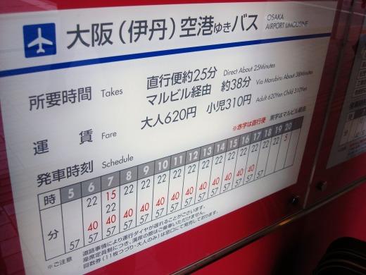 1日目 大阪~伊丹空港~羽田空港~成田空港