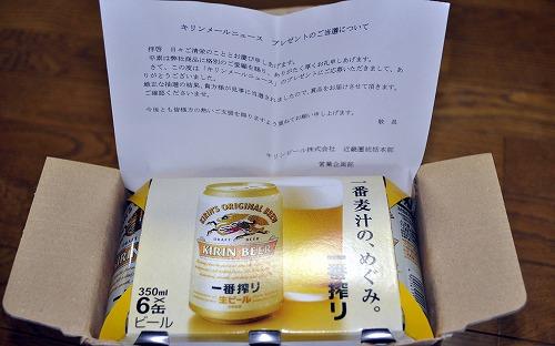 キリンメールニュース プレゼント (一番搾り生ビール350ml缶×6本) 当選!