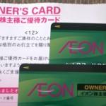 ieon_stockholder