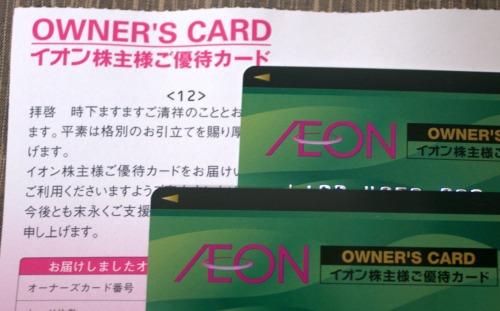 イオン株主様ご優待カード(2009)が届きました。