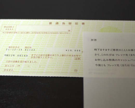 GyaO 光 アンケート回答キャッシュバックで普通為替証書が届きました。