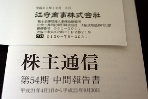 江守商事(株)より第54期中間報告書と配当金計算書が届きました。