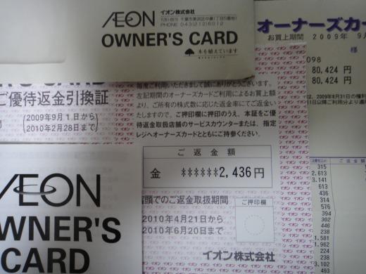 イオン(株)より第49回株主ご優待返金引換証とオーナーズカードご利用明細書が届きました。