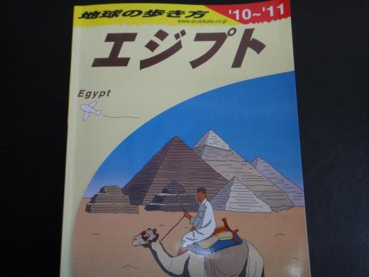 HIS 古代エジプト歴遊紀行 8日間 旅行概要