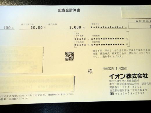 イオン(株)より第49回 配当金計算書が届きました。