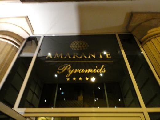 1日目 アマランテ ピラミッズ ホテル AMARANTE PYRAMIDSに到着