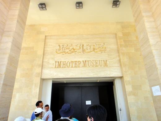 6日目 イムホテプ博物館へ