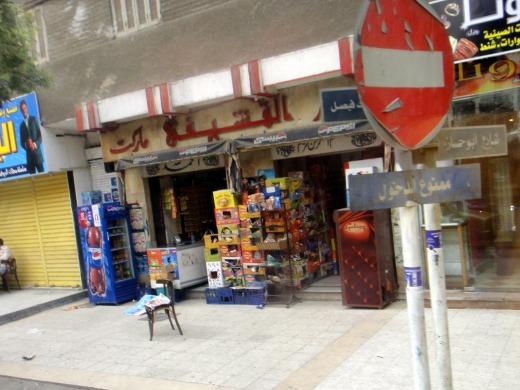 6日目 ギザの街を散策 お土産やアイスを食べる