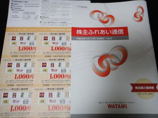 ワタミ(株)より株主ふれあい通信 株主優待券 が届きました。