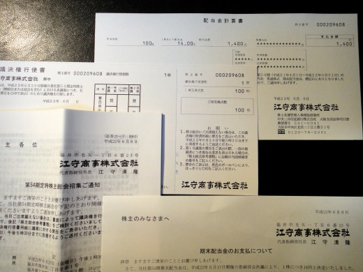江守商事(株)より第54回定時株主総会招集のお知らせと配当金計算書が届きました。