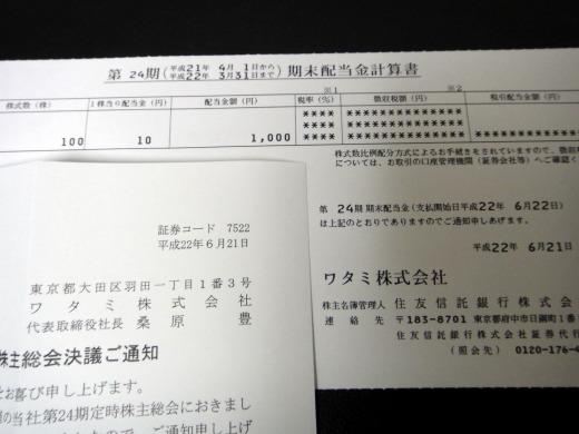 ワタミ(株)より第24期 期末配当金計算書が届きました。