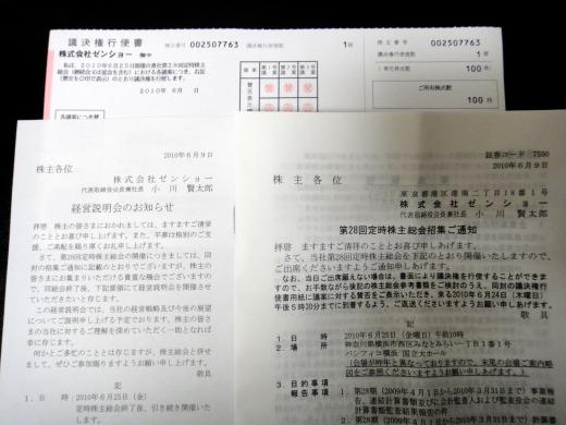 (株)ゼンショーより第28回定時株主総会招集のお知らせ