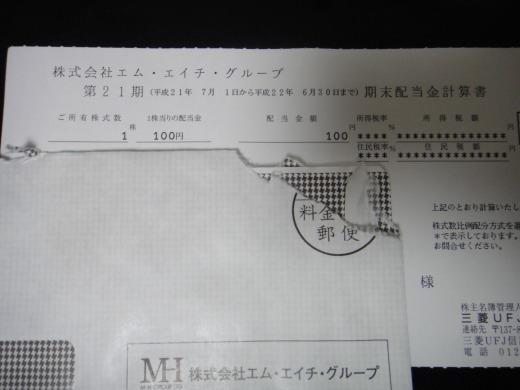 (株)エム・エイチ・グループより 第21期 期末配当金計算書が届きました。