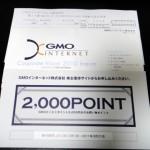 gmo_100924