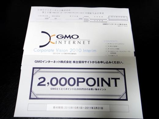 GMOインターネット(株) 第20期 株主優待券と中間配当金計算書が届きました。