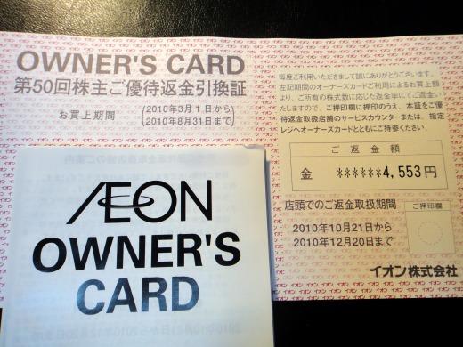イオン(株)より第50回株主ご優待返金引換証とオーナーズカードご利用明細書が届きました。