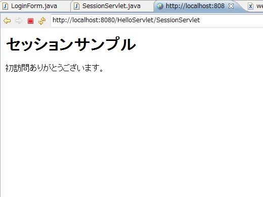 Java Servletでセッション管理の手順