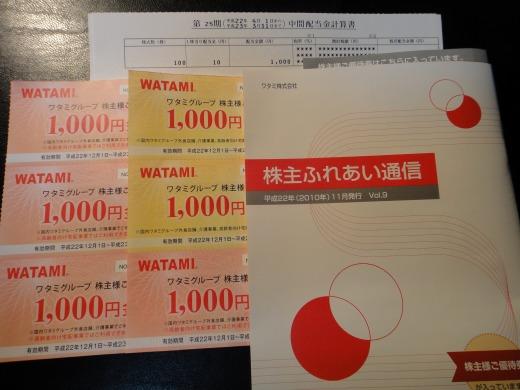 (株)ワタミより第25期中間配当計算書・株主優待券・株主ふれあい通信が届きました。