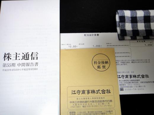 江守商事(株)より第55期中間報告書と配当金計算書が届きました。