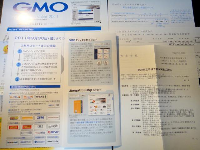 GMOインターネット(株)より第20期 期末配当金計算書と株主優待券が届きました。
