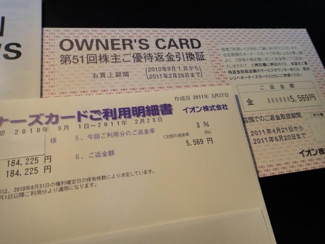 イオン(株)より第51回株主ご優待返金引換証とオーナーズカードご利用明細書が届きました。