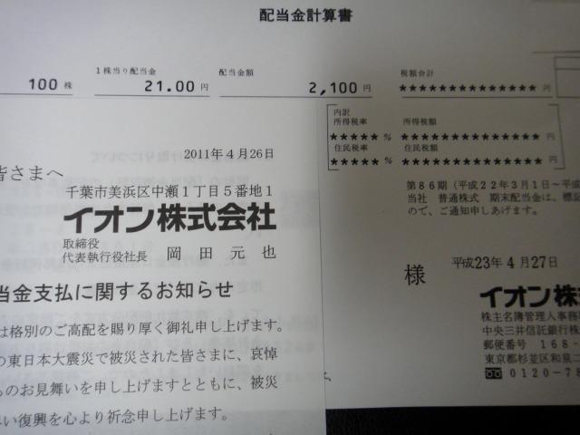 イオン(株)より第86期 配当金計算書が届きました。