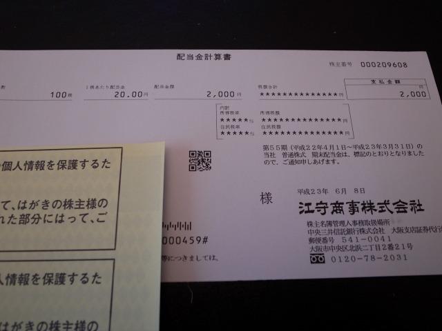 江守商事(株)より第55期 期末配当金計算書が届きました。