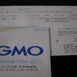 gmo_20110627