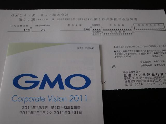 GMOインターネット(株) 第21期 第一四半期配当金計算書が届きました。