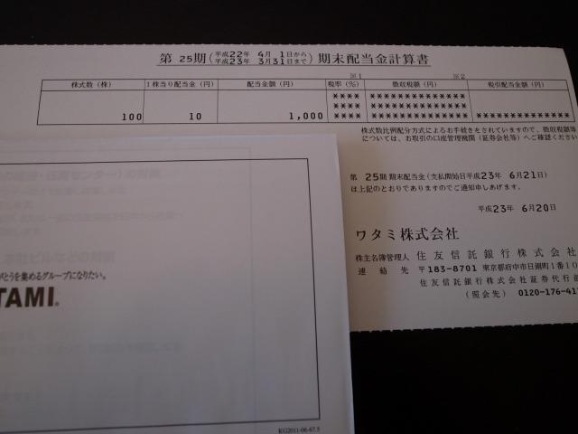 (株)ワタミより第25期 期末配当金計算書が届きました。
