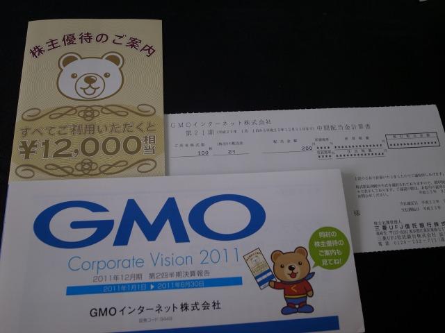 GMOインターネット(株)より第21期 中間配当金計算書と株主優待券が届きました。