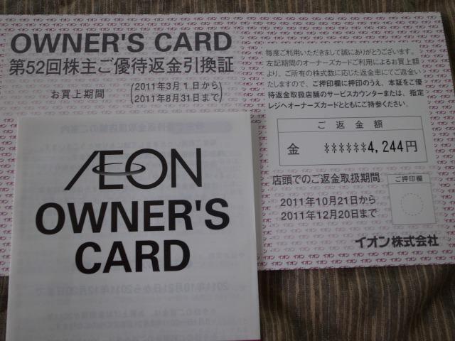 イオン(株)より第52回株主ご優待返金引換証とオーナーズカードご利用明細書が届きました。