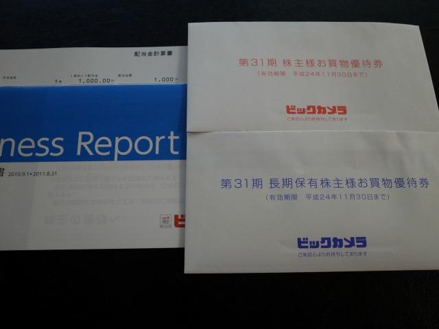 (株)ビックカメラより第31期報告書・株主優待・配当金計算書が届きました。