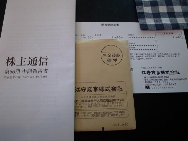 江守商事(株)より第56期中間報告書と配当金計算書が届きました。