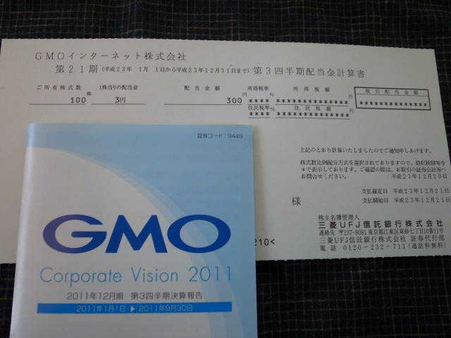 GMOインターネット(株)より第21期 第3四半期配当金計算書が届きました。
