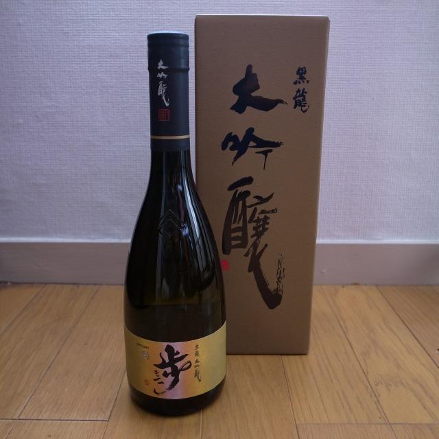 江守商事(株)より株主優待 大吟醸 黒龍(歩) 720mlが届きました。