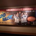 sound_of_music