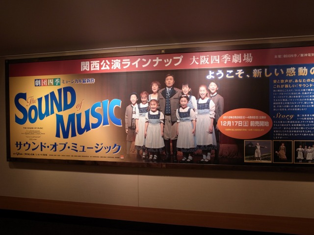 元旦に劇団四季サウンド・オブ・ミュージックを観賞@大阪四季劇場