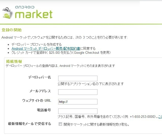 Android Market デベロッパー登録しました!