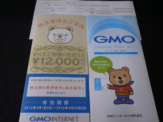 GMOインターネット(株)より第21期 株主優待と期末配当金計算書が届きました。