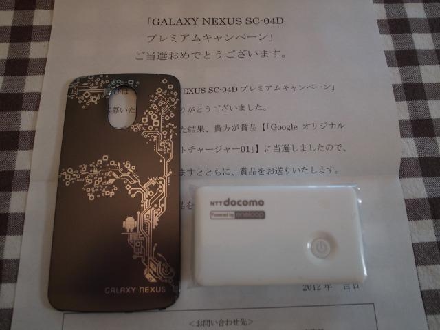GALAXY NEXUS SC-04 プレミアムキャンペーンが当選して賞品が届きました。