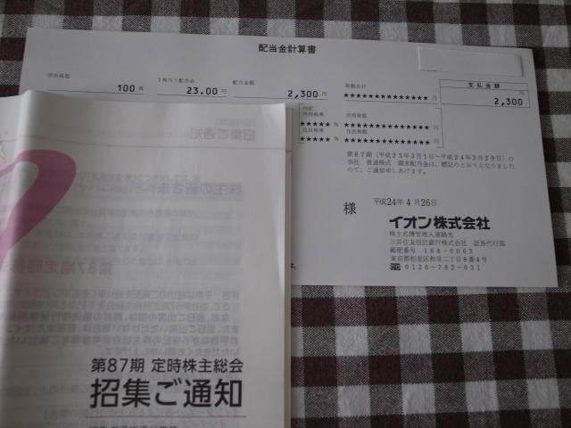 イオン(株)より第87期 配当金計算書が届きました。