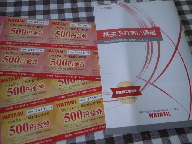 (株)ワタミより株主優待券・配当金・株主ふれあい通信(2012年5月号)が届きました。