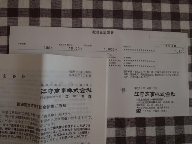 江守商事(株)より第56期 期末配当金計算書が届きました。