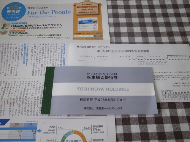 (株)吉野家ホールディングスより第55期 期末配当金計算書と株主優待券が届きました。