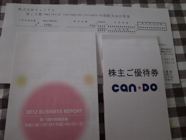 (株)キャンドゥより第19期 株主優待券と中間配当金が届きました。